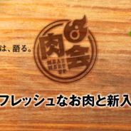 ディライトワークス、キャリア相談イベント「肉会Vol.9 フレッシュなお肉と新入社員」を2月15日開催 今回は就活中の学生が対象 18年入社の新卒社員が登壇