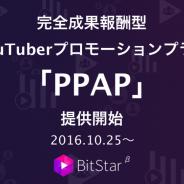 Bizcast、成果報酬型YouTuberプロモーションプラン「PPAP」の提供を開始
