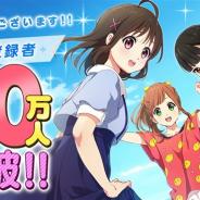 エディア、新作位置情報恋愛SLG『マップラス+カノジョ』の事前登録者数が20万人を突破!