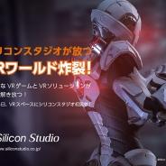 シリコンスタジオ、「Japan VR Summit 2」に登場 次世代クロスプラットフォームゲームエンジン『Xenko』のVRゲームデモなどを出展予定