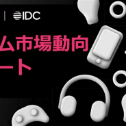 App AnnieとIDC、「2021年 最新版ゲーム市場動向レポート」を発表 クロスプラットフォームプレイ対応が主流に ハイカジやSLGの人気も急上昇