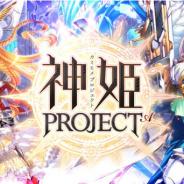 EXNOA、『神姫PROJECT A』でSSR神姫「[月下の魔宴]ベレヌス」など期間限定キャラ追加! ハロウィン特別レイドイベントも