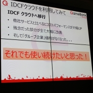 選考の基準は高いサポート力 GameBank長岡実氏が語るミドルウェア、プラットフォームの導入事例