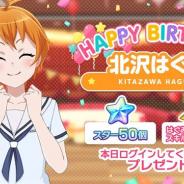 ブシロードとCraft Egg、『ガルパ』でハロー、ハッピーワールド!のベース担当・北沢はぐみの誕生日を記念したログインプレゼントを実施!