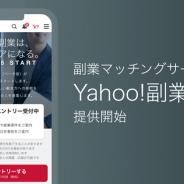 ヤフー、副業マッチングサービス「Yahoo!副業(ベータ版)」を提供開始…先行登録を受付開始