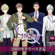 サクセス、女性向け恋愛ADV『Circle~環り逢う世界~』のティザーサイトを更新…4人のメインキャラクターを公開!