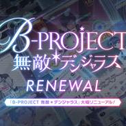 MAGES.、『B-PROJECT 無敵*デンジャラス』で大幅リニューアルを決定! 特報動画と特設サイトを公開!