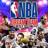 ブループリント、『NBA ドリームチーム』のサービスを2018年9月28日をもって終了