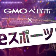 GMOペパボ、eスポーツチームの支援を開始…自社サービスやチームウェアの無償提供、グッズの販売サポートなど