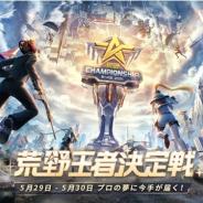 NetEase、『荒野行動』で5月29日、5月30日の2日間で賞金総額1億円の全国大会「2021 荒野CHAMPIONSHIP - 夢への道」の荒野王者決定戦を開催