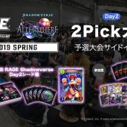 「RAGE Shadowverse 2019 Spring」予選大会Day2に開催するサイドイベント「2Pick大会」のエントリー受付がスタート!