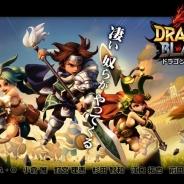 Regina Entertainment、新作RPG『DRAGON BLADE』を配信開始 1度に40体以上が入り乱れて戦うド派手なリアルタイムバトルを採用