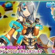 セガ、『ファンタシースターオンライン2 es』でesスクラッチ「ヴィスバーン-NT with カディムケラス」を配信!