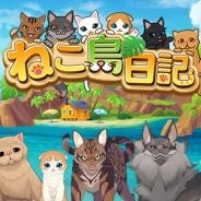 in Motion、猫と島で暮らす新作パズル『ねこ島日記』の事前登録を開始! テーマソングに「lol-エルオーエル」を起用
