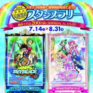 京成電鉄、「ベイブレードバースト」と「キラッとプリ☆チャン 」 とタイアップしたスタンプラリーを7月14日より開催!