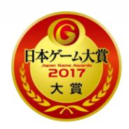 CESA、ファンが年間No.1のゲームタイトルを決定する「日本ゲーム大賞2017 年間作品部門」の投票受付を開始 PlayStation4などが当たる!