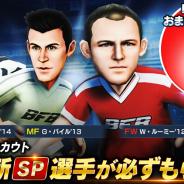 サイバード、『BFBチャンピオンズ2.0』で豪華選手&アイテムがもらえるクリスマスCPを開催! サンタとトナカイがサッカー選手に!?