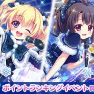 ポニーキャニオンとhotarubi、『Re:ステージ!プリズムステップ』でイベント「Merry Ch[Re:]stmas!!2019」を開催!