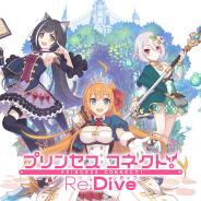 Cygames、『プリンセスコネクト!Re:Dive』で「11月クランバトル」を11月22日朝5時より開催