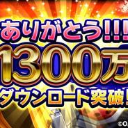 バンナム、『ONE PIECE サウザンドストーム』が1300万DL突破! 記念キャンペーンを開催決定!