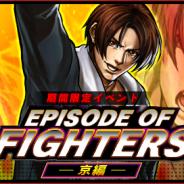 SNK、『KOFクロニクル』で期間限定イベント「EPISODE OF FIGHTERS -京編-」を開催! 新ファイター「クリス」が登場