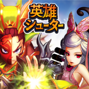 PATI Games、『英雄シューター ~乱撃三国志~』の事前登録キャンペーンを4月16日より実施 三国志を舞台とした縦スクロールシューティングRPG