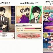 more games、女性向け恋愛ゲーム『ダイヤモンド★ガール~恋の本気レッスン~』を「Ameba」でリリース