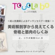 C&R社、ゲーム・アニメ・遊技機業界関係者を対象にデッサンをテーマにしたセミナーを開催 古生物復元画家の小田隆氏が講師として登壇