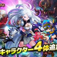 GAMEVIL COM2US Japan、『チェーンストライク』に新キャラクター4体を追加 上級装備ダンジョン11階も新たに登場!
