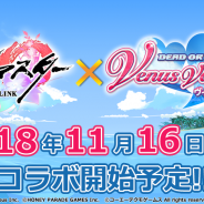 HONEY∞PARADE GAMES、『シノビマスター 閃乱カグラ NEW LINK』で『DEAD OR ALIVE Xtreme Venus Vacation』コラボを開催決定!