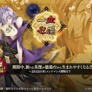 DMM GAMES、『一血卍傑-ONLINE-』で 祭事「渡来の甘い贈物~独神様へ、 愛を込めて~」を開催 新キャラクター「双代 ビンボウガミ 」が追加