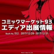 エディア、「コミックマーケット93」出展情報と販売グッズを公開 『蒼の彼方のフォーリズム-ETERNAL SKY-』などのオリジナルグッズを販売
