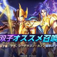 テンセント、『聖闘士星矢 ライジングコスモ』で双子ピックアップガチャを明日開催! 31日には新SSRキャラ「パンドラ」が限定召喚で実装