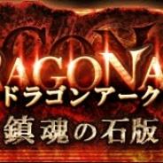 ドリコム、『神縛のレインオブドラゴン』でギルド対戦型イベント「ギルドウォー~血盟の戦旗~」を開催