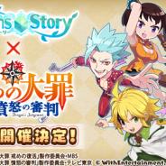 WithEntertainment、『セブンズストーリー』でアニメ「七つの大罪 憤怒の審判」とのコラボを1月25日より開催!