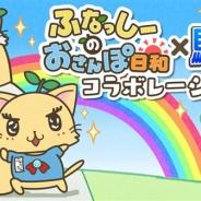 モバイルファクトリーと4cast、『ふなっしーのおさんぽ日和』と『駅奪取シリーズ』のコラボキャンペーンを開始 期間限定のコラボキャラが登場
