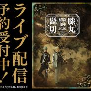 DMM、ミュージカル『刀剣乱舞 髭切膝丸 双騎出陣 2020 ~SOGA~』の全公演をライブ配信!