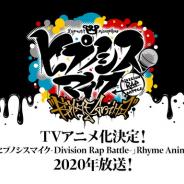 アニプレックス、「ヒプノシスマイク」TVアニメ化を決定!