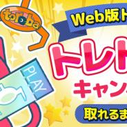 サイバーステップ、Web版『トレバ』で毎日無料の「プレイチケット1枚」獲得チャレンジを開催!
