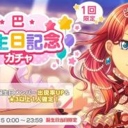 ブシロードとCraft Egg、『ガルパ』でAfterglowの宇田川巴の誕生日を記念したログインプレゼントと「巴誕生日記念ガチャ」を実施!