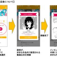 コミックスマート、マンガアプリ「GANMA!」でギフティング広告を配信開始 動画広告を視聴するだけで読者による作家への支援金提供が可能に