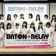 【イベント】i-tronの新作『バトン=リレー』プロジェクト制作発表会をレポート…16人の新人声優たちの成長ストーリーを描く