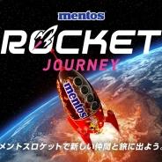 クラシエフーズ、「メントス」日本上陸40周年を記念してTwitter上の仲間を誘って世界中の目的地を目指すブラウザゲーム『mentos ROCKET JOURNEY』を公開