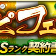 KONAMI、『プロ野球スピリッツA』でイベント「プロスピフェスタ」を開始…フェスチケットを集めてSランク契約書を手に入れよう