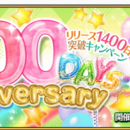 FGO PROJECT、『Fate/Grand Order』で聖晶石10個をプレゼントする「リリース1400日突破キャンペーン!」を明日開催!
