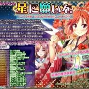 DMMゲームズ、ファンタジーRPG『FLOWER KNGHIT GIRL』で七夕イベントを開催…プレミアムガチャに新キャラ追加や華霊石のプレゼントも