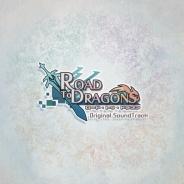 アクワイア、『ロード・トゥ・ドラゴン』の「オリジナルサウンドトラック」を8月15日に発売決定…ボーカル入り「主題歌」や未発表曲など全16曲を収録、ブックレットも付属
