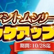 コーエーテクモゲームス、『アトリエ オンライン』で「ファントムシリーズ装備」「お化け仮装チーム」「ぷに仮装チーム」と多数のガチャを開催!