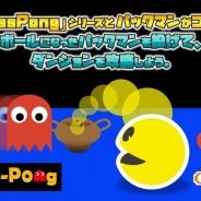 ソリッドシード、『GlassPong』シリーズが「パックマン」とのコラボ企画として『PacPong』を配信開始