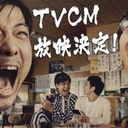 DeNA、『逆転オセロニア』の新TVCMを11月1日より放映開始…玉山鉄二さん演じる「オセロ兄やん」がデッキの奥深さを熱く語る!